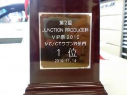 MC/CT部門1位おめでとう