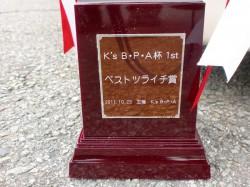 ベストツライチ賞