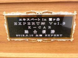 k-kar総合1位ゲット