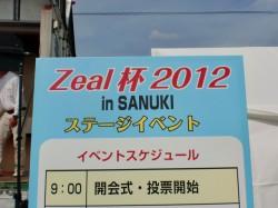 2012 ZEAL    8