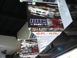 WTCC キャンペーンポスターラリー店内