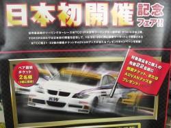 WTCC 日本初開催フェア ポスター
