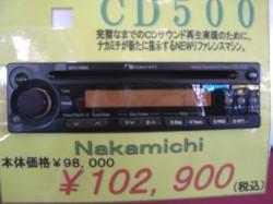 Nakamichi CD500