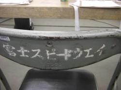 ネンキの入った富士スピードウェイ椅子