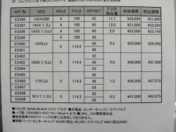 MILUA Transtec901 (ミルア トランステック501)価格