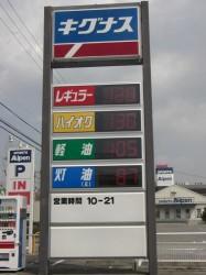近所のガソリンスタンド>セルフ