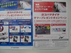 ヨコハマタイヤ サマーキャンペーン開催中!