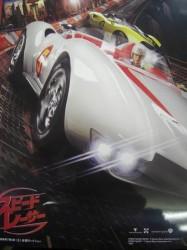 映画「スピード・レーサー」タイアップ!
