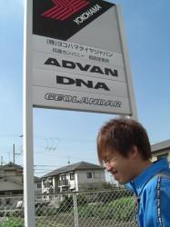 YOKOHAMA タイヤ ジャパンカンパニー 姫路営業所