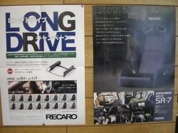 RECARO キャンペーン!