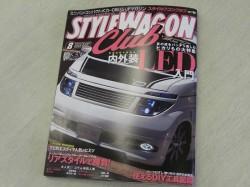 STYLE WAGON Club表紙!