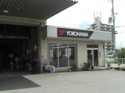 YOKOHAMA 姫路営業所①