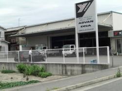 YOKOHAMA 姫路営業所②ホットさんと出会う~