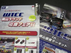 WTCC応援フェア!!