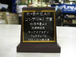 K-BREAK コンプリートで賞のトロフィー!