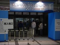 大阪アウトドアフェスティバル 入場
