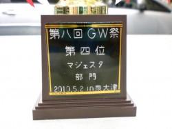 GW杯4位