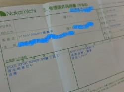 Nakamichi TD700 修理表