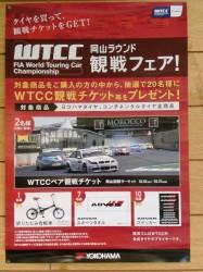 WTCC観戦フェアキャンペーン中!!
