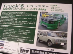 Truck`6 ラシーン改 学生作品