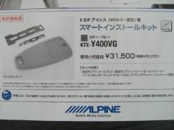 アイシス用は、31500円です。