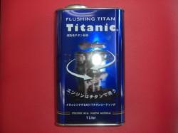 フラッシングチタン 1L  ¥788×容量3分の2以上