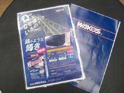 カタログ有ります。