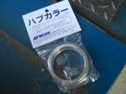ハブカラー1セット2個入り 1050円~