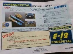 エナペタルカタログ2