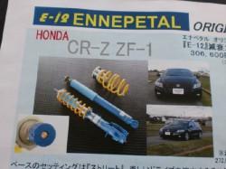エナペタルカタログ1