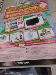 ヨコハマキャンペーンポスター