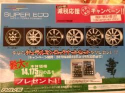 エコカーキャンペーン!